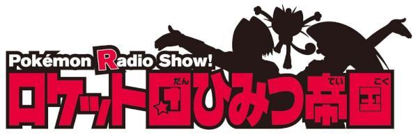 pokemonradioshow.jpg